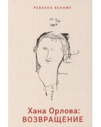 Хана Орлова. Возвращение