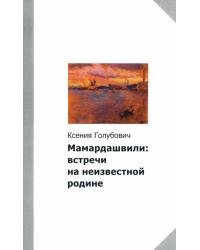 Мамардашвили: встречи на неизвестной родине