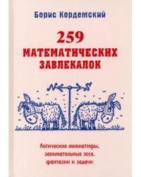 259 математических завлекалок. Логические миниатюры, занимательные эссе, фантазии и задачи