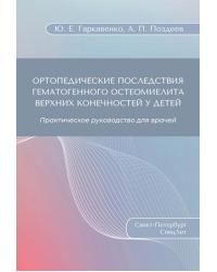 Ортопедические последствия гематогенного остеомиелита верхних конечностей у детей. Практическое руководство для врачей