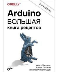 Arduino. Большая книга рецептов