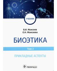 Биоэтика. Том 2. Прикладные аспекты