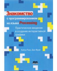 Знакомство с программированием на языке Processing