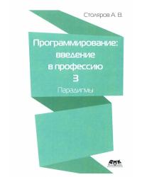Программирование: введение в профессию. Том 3. Парадигмы