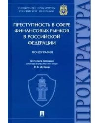 Преступность с сфере финансовых рынков в Российской Федерации. Монография