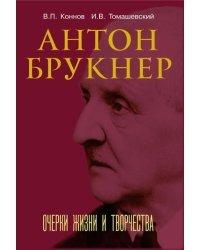 Антон Брукнер: очерки жизни и творчества