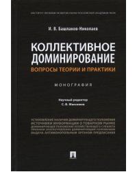 Коллективное доминирование: вопросы теории и практики. Монография
