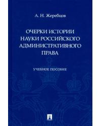 Очерки истории науки российского административного права. Учебное пособие