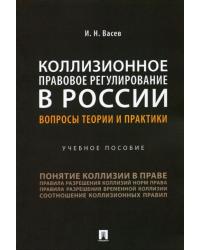 Коллизионное правовое регулирование в России: вопросы теории и практики. Учебное пособие