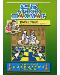25 уроков шахмат. Учебное пособие