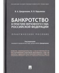 Банкротство в практике Верховного Суда Российской Федерации. Практическое пособие