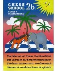 Учебник шахматных комбинаций 2b