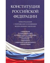 Конституция Российской Федерации. Новая редакция с поправками и основными федеральными законами