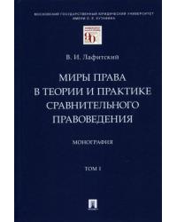 Миры права в теории и практике сравнительного правоведения. Монография. В 2-х томах. Том 1