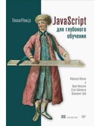 JavaScript для глубокого обучения. TensorFlow.js