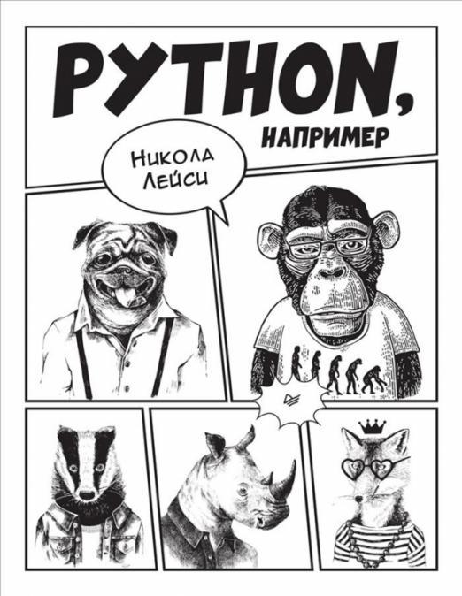 Python, например
