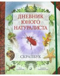 Дневник юного натуралиста. Скрапбук