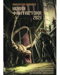 Новая фантастика. Антология всероссийской премии «Новая Фантастика» № 5, 2021