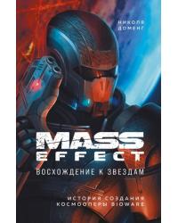 Mass Effect: восхождение к звездам. История создания космооперы BioWare