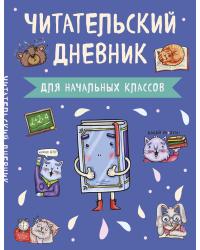 Читательский дневник для начальных классов. Книжка