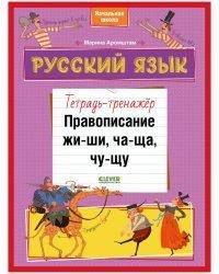 Русский язык. Правописание ЖИ-ШИ, ЧА-ЩА, ЧУ-ЩУ. Тетрадь-тренажёр