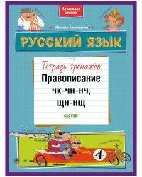 Русский язык. Правописание ЧК-ЧН-НЧ, ЩН-НЩ. Тетрадь-тренажёр
