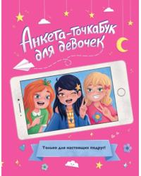 Анкета-точкабук для девочек