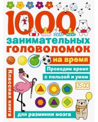 1000 занимательных головоломок на время