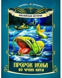 Библейская история. Пророк Иона во чреве кита. Книга-раскраска