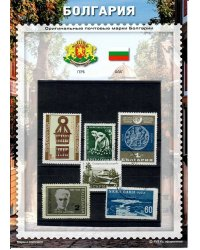Марки Болгарии (тематический набор + историческая справка)