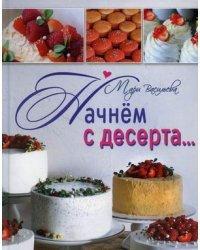 Начнем с десерта