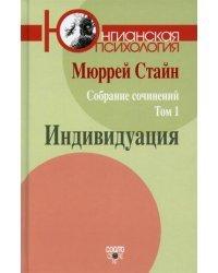 Собрание сочинений Мюррея Стайна. Том 1: Индивидуация