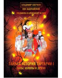 Тайная история Тартарии. Том 1: Паны, холопы и Другие