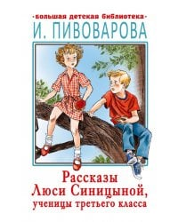 Расказы Люси Синицыной, ученицы третьего класса