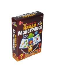 """Карточная игра """"Найди монстриков"""""""