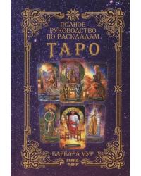 Полное руководство по раскладам Таро