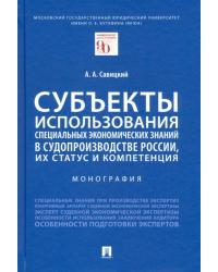 Субъекты использования специальных экономических знаний в судопроизводстве России, их статус и компетенция