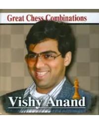 Виши Ананд. Лучшие шахматные комбинации