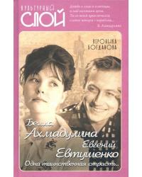 Белла Ахмадулина и Евгений Евтушенко. Одна таинственная страсть