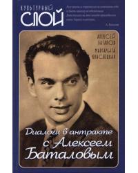 Диалоги в антракте с Алексеем Баталовым