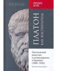 Платон как воспитатель