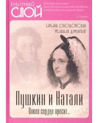 Пушкин и Натали. Покоя сердце просит