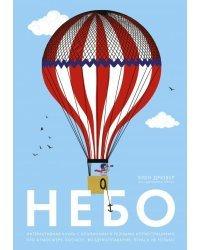 Небо. Интерактивная книга с клапанами и резными иллюстрациями про атмосферу, космос, воздухоплавание, птиц и не только