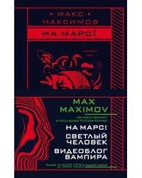 Max Maximov. Мечтатель, герой, вампир (комплект из 3 книг) (количество томов: 3)