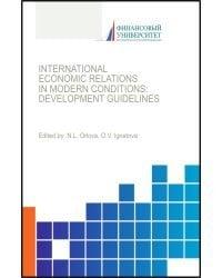 Индикативное планирование и управление устойчивым инновационным развитием региона. Монография