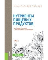 Энциклопедия питания. Том 2. Нутриенты пищевых продуктов. Справочное издание