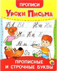 Уроки письма. Прописные и строчные буквы