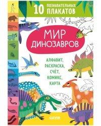 Мир динозавров. 10 познавательных плакатов