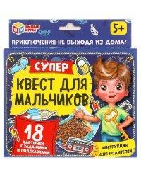 """Карточная игра """"Супер-квест для мальчиков"""""""