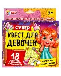 """Карточная игра """"Супер-квест для девочек"""""""
